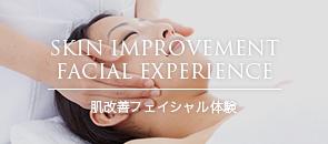 バナー:肌改善フェイシャル体験